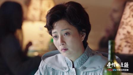 《爱情的边疆》【殷桃X柳芭CUT】44 与文艺秋聊天,柳芭痛哭流泪
