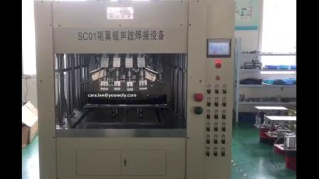 Customized ultrasonic welding machine