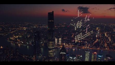 《上海女子图鉴》欲望版贴片