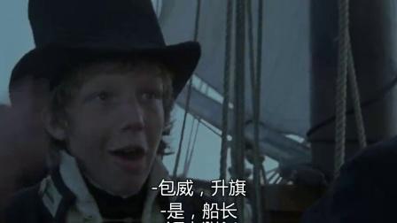 《怒海争锋  普通话版》  浓雾大炮袭伤人 打穿甲板两船激战