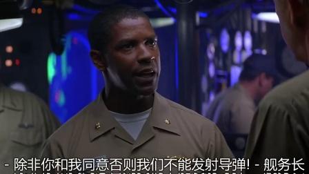 《红潮风暴》  丹泽尔拒发 解除上校指挥权