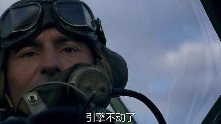 《烈日长虹》  为救兄弟 少年驾机坠海放救生艇