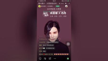 尚雯婕做客QQ音乐直播电台 爆料新专辑制作花絮 分享创作灵感歌单