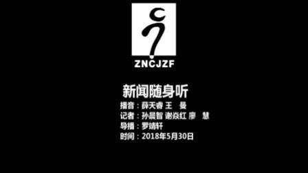 2018.5.30eve新闻随身听