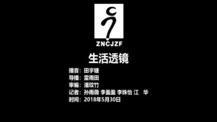2018.05.30noon生活透镜