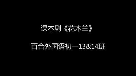 百合外国语课本剧花木兰