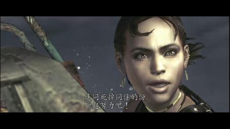 【蓝羽】PS4官方中文版《生化危机5》第3-1关