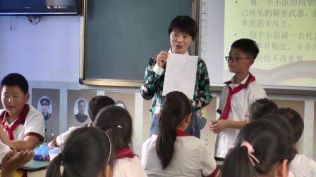 五年级下册心理健康 《应对伤心有办法》翁水萍