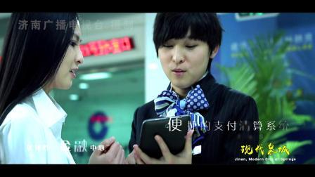 济南城市形象宣传片《现代泉城》