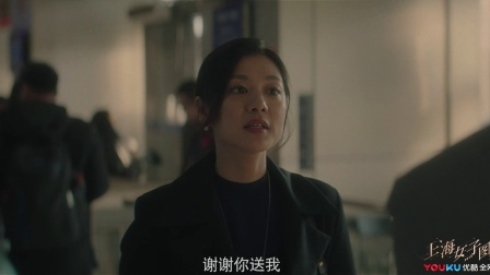 上海女子图鉴 17 牛大盟送海燕,真心祝福告别