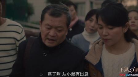 上海女子图鉴 17 人前风光,人后海燕遭非议