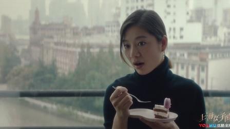 上海女子图鉴 19 海燕拜访斯嘉丽,感受幸福含义