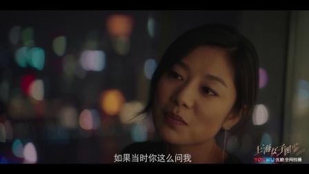 上海女子图鉴 20 张天皓心疼海燕,转卖股份欲投资