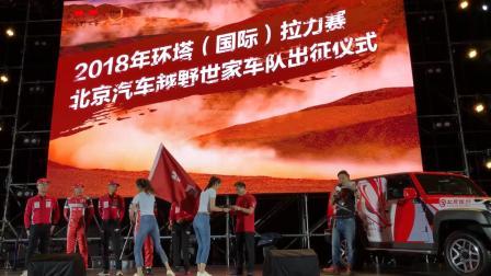 车董 商演主持 激情娱乐 2018年环塔(国际)拉力赛北京汽车越野世家车队出征仪式