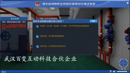 武汉消防系统/消防中控室 仿真/虚拟 培训考核/技能培训/职业资格考试-上(可定制)