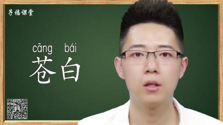 普通话考试教程20.cang