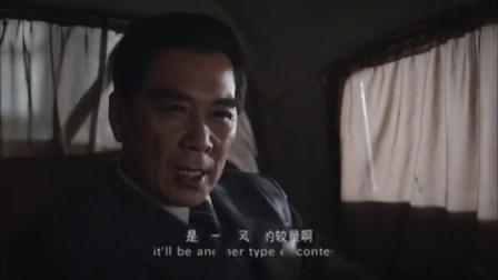 一号目标 气宇轩昂激烈谈判 霸气服人 CUT 3