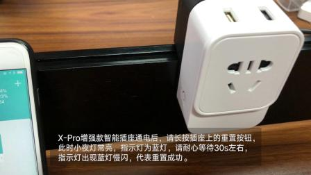 X-Pro增强款智能插座配置教程