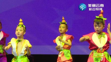 25、2018云南六一晚会《葫芦娃》由闻鸿艺术培训学校&昆明武道馆选送