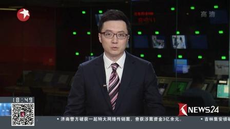 """日本:不接受美方""""232"""" 力保国内汽车生产  东方新闻 20180531 高清版"""
