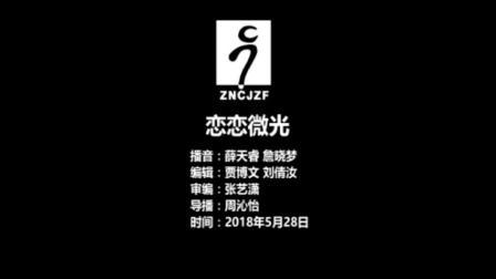 2018.5.28eve 恋恋微光