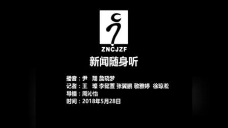 2018.5.28eve 新闻随身听