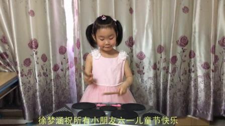 徐梦涵电子鼓独奏《小龙人》