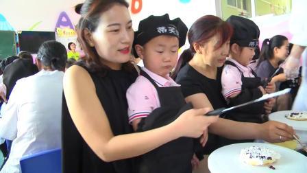 快乐六一 亲子蛋糕 DIY--林州市爱朵儿幼儿园