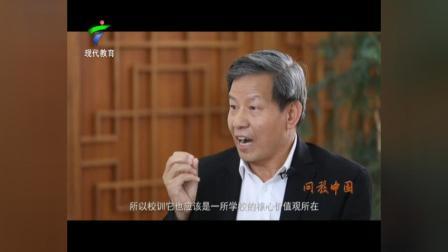 《问教中国》走进广东博文学校