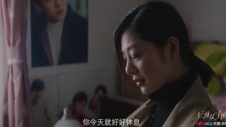 《上海女子图鉴》【王真儿CUT】x【姚橹CUT】17 海燕回绝林立,故地重游感慨万千