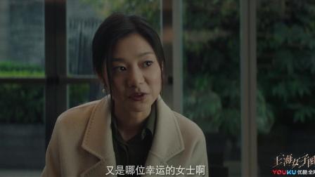 《上海女子图鉴》【王真儿CUT】x【姚橹CUT】18 资金断链面临窘境,林立出现求婚海燕