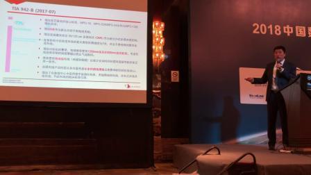 美国西蒙亚太区技术服务部经理陈宇通演讲——《标准领航 布线DC》