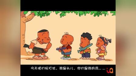 当头儿(flash)北京优趣文化