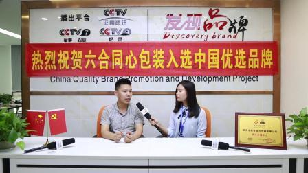 发现品牌栏目组采访武汉六合同心包装有限公司