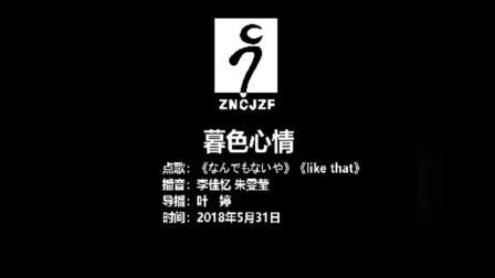 2018.5.31eve 暮色心情