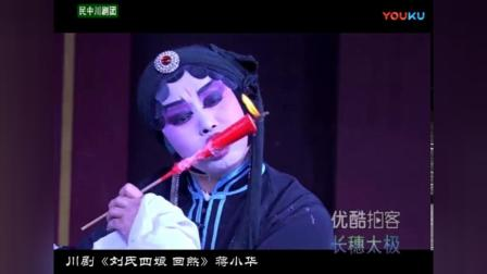 川剧《刘氏四娘回煞》