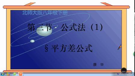 平方差公式因式分解微课
