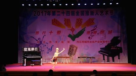 内江市舒婷舞蹈培训学校  2017推新赛  李钰玲《朵乜》