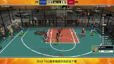 2018TGG夏季赛FS2 决赛twotwin VS AAA