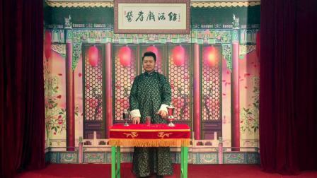 [藝孝戲法館]付艺孝 米过球 古彩戏法 传统戏法 中国幻术 古典魔术