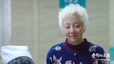爱情的边疆 54 预告 宋绍山急诊做手术,与文艺秋说悄悄话