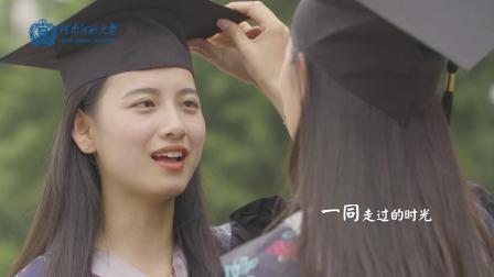 河南师范毕业MV《追逐梦想》首发