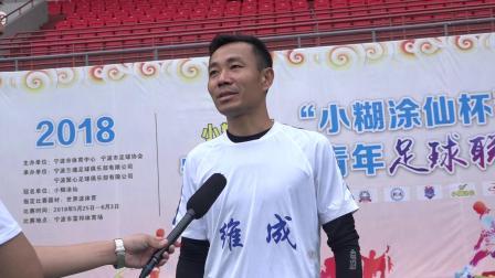 """2018年""""小糊涂仙杯""""宁波市中青年足球赛"""
