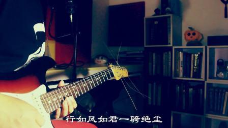 空谷幽兰 翻唱+主奏吉他&节奏吉他cover