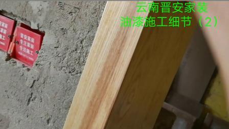 云南晋安家装油漆施工细节(2)