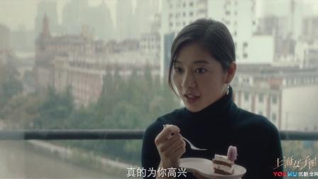 《上海女子图鉴》【王真儿CUT】x【刘孜CUT】19 海燕拜访斯嘉丽,相互陪伴亦师亦友