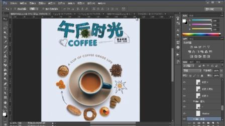 宣传单设计教程1(简约时尚的咖啡海报)