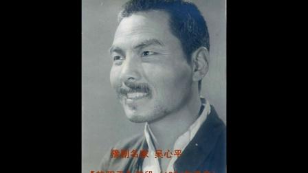 吴心平 艳阳天 选段(1974年录音)