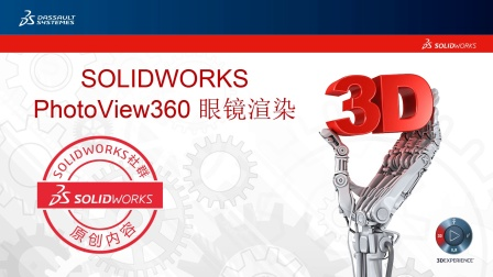 SOLIDWORKS PhotoView360 眼镜渲染