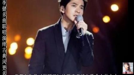 """《歌手》跨国联合邀《指环王》""""助阵"""" 李健:想做更多尝试,张悠雨娱乐在线"""